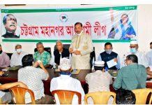 Awami League Committee